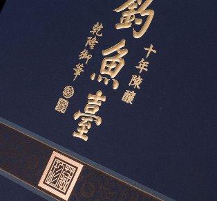 Diaoyutai Liquor Chinese Wine design